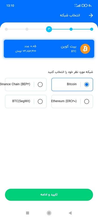 فروش بیت کوین در اپلیکیشن بیت 24