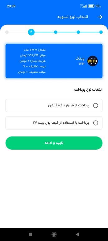 پرداخت در اپلیکیشن بیت 24