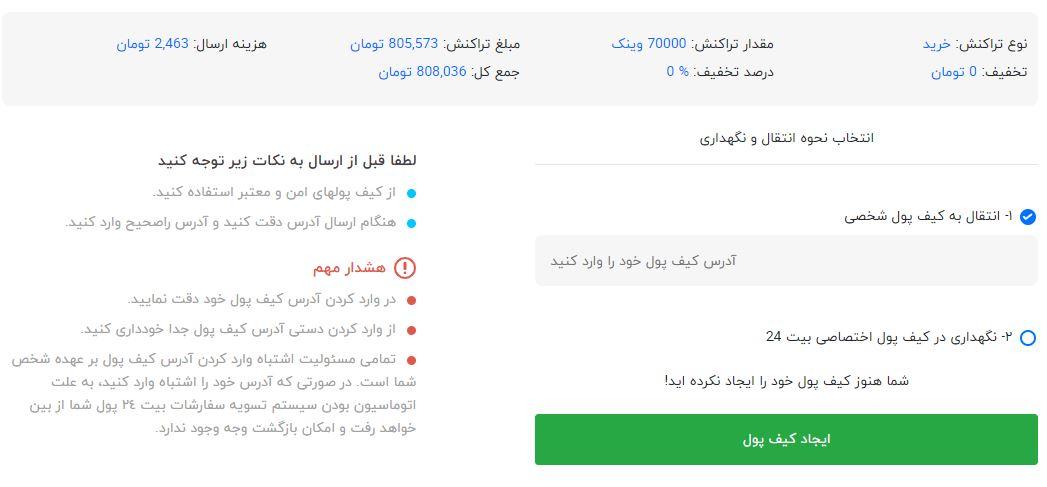 خرید از وب سایت بیت 24