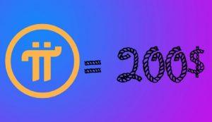 ارز دیجیتال پای نتورک چه زمانی قیمت گذاری میشود؟