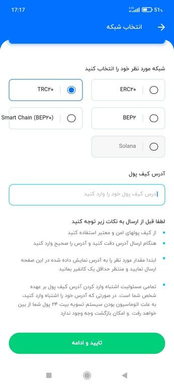 ارائه آدرس خرید USDT در برنامه بیت 24