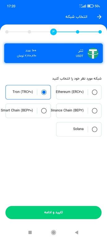 فروش USDT در اپلیکیشن Bit24